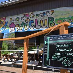 2021 Friendship Down River