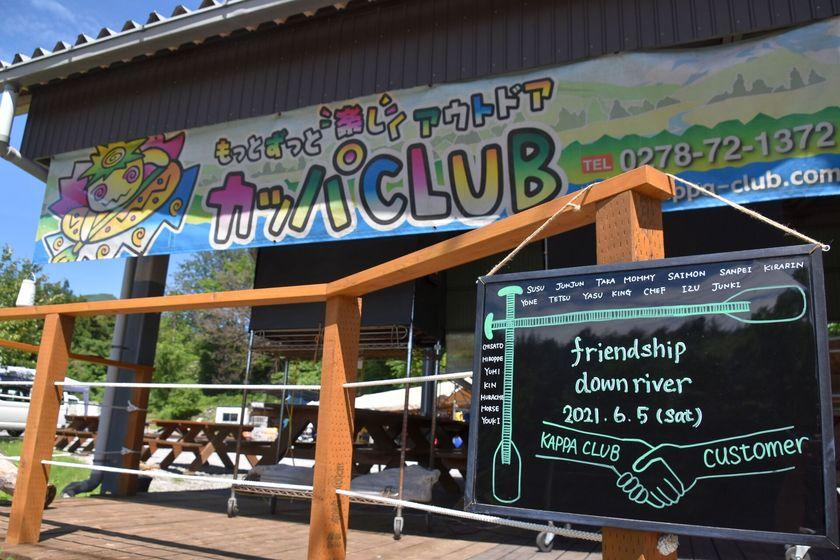 2021 Friendship Down River001